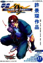拳皇'99千年之战17