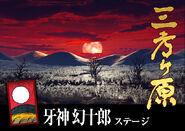 Mikatagahara SS19