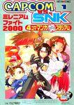CapcomvsSNK 4Koma Manga Cover