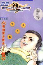 拳皇'99千年之战15 (Bao, Page 8)