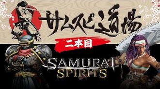 【WEB番組】SAMURAI SPIRITS「サムスピ道場」二本目!