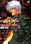 KOF99-Novel-Cover