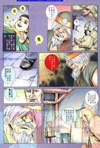 拳皇'99千年之战15 (Bao, Page 7)