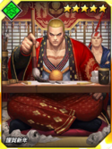 Kof-card-new year geese