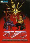 Dogosoken - ikari ii jp arcade flyer