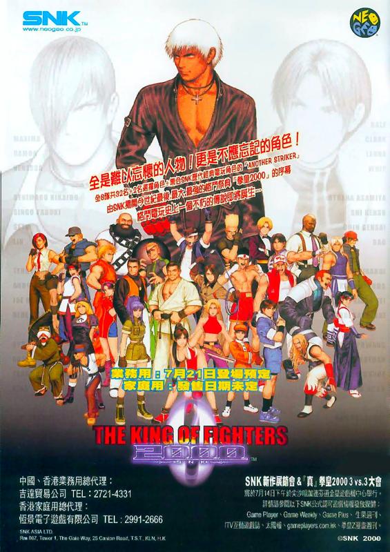 The King Of Fighters 2000 Snk Wiki Fandom