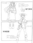SSWR-Nakoruru and Rimururu concept art