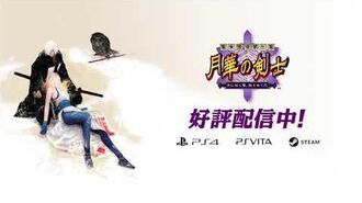 幕末浪漫第二幕 月華の剣士–Trailer 日本語
