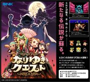 Nariyuki quest cover