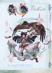 Granblue Fantasy Nakoruru-2