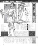 Neo Geo Freak-1995-05-Art-1