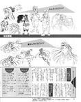 SS III Nakoruru ConceptArt 1