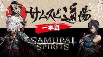 【WEB番組】SAMURAI SPIRITS「サムスピ道場」一本目!