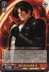 Weiss Schwarz Successor of Powerful Flames