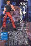 Gamest Mook Volume 197 - Rugal