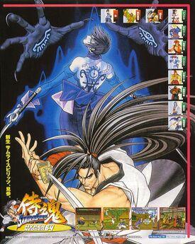 Samurai Spirits flyer Hyper Neo Geo 64