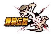 Garou Densetsu Sougeki logo