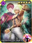 Kof-card-orochi and chris