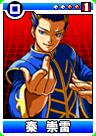 Chonrei-card