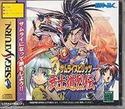 SSSBSR Sega Cover