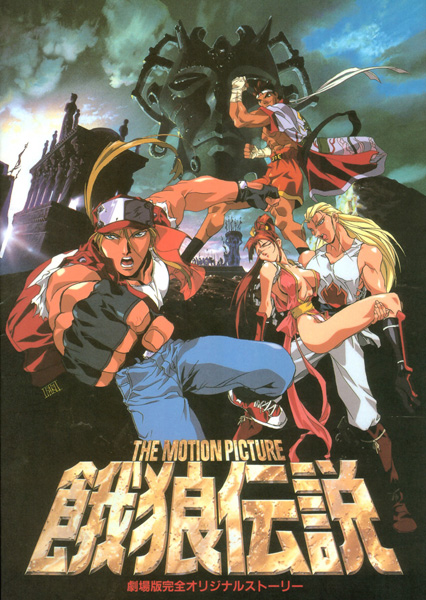 Fatal Fury The Motion Picture Snk Wiki Fandom
