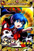 KimiWaHero - Lady Grimm Leona
