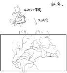 Benimaru-winpose-sketch2
