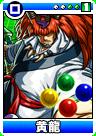 Kouryu-card