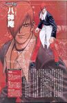 Gamest Mook Volume 197 - Iori Yagami