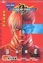 拳皇'99千年之战18