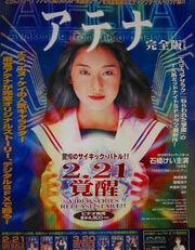 Athena Drama Poster