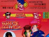 Psycho Soldier (song)