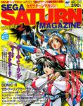 Shinsetsu Samurai Spirit-Sega Saturn Magazine