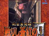 Samurai Shodown: Warriors Rage (drama)