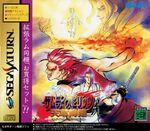 SSIV Sega Cover