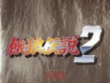 Fatal Fury 2/Soundtrack