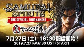SAMURAI SPIRITS「サムスピ道場」~SNK OFFICIAL TOURNAMENT~