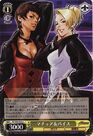 Weiss Schwarz Mature and Vice