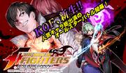 KOF - A New Beginning Manga Cover
