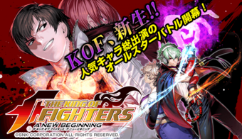 The King Of Fighters A New Beginning Snk Wiki Fandom