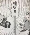 KOF2000 Manga 1