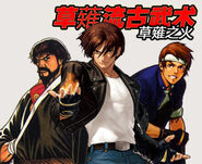 The King Of Fighters' World 5