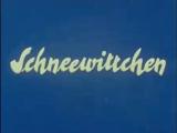 Schneewittchen (1955)