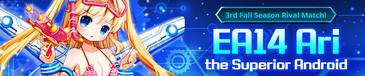 EA14 Ari banner