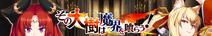 Banner Taiju