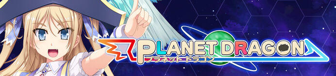 Planet dragon-banner