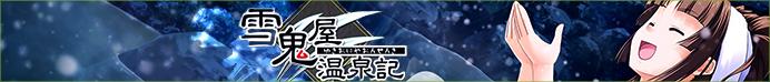 Banner Onsen