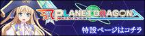 Planet bana