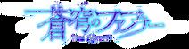 Fafner Dead Aggressor Logo