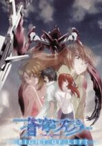 Fafner Right of Left